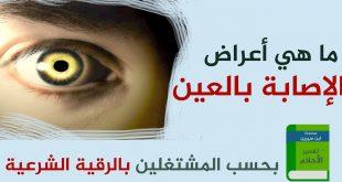 اعراض الحسد الشديد , تعرف على الوقاية من الحسد واعراضة
