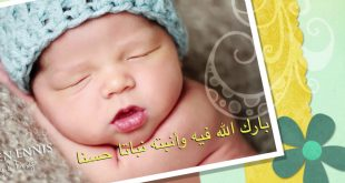 صوره تهنئة مولود , تعرف على اجمل التهانئ التى تقدم للمولود
