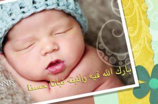صورة تهنئة مولود , تعرف على اجمل التهانئ التى تقدم للمولود