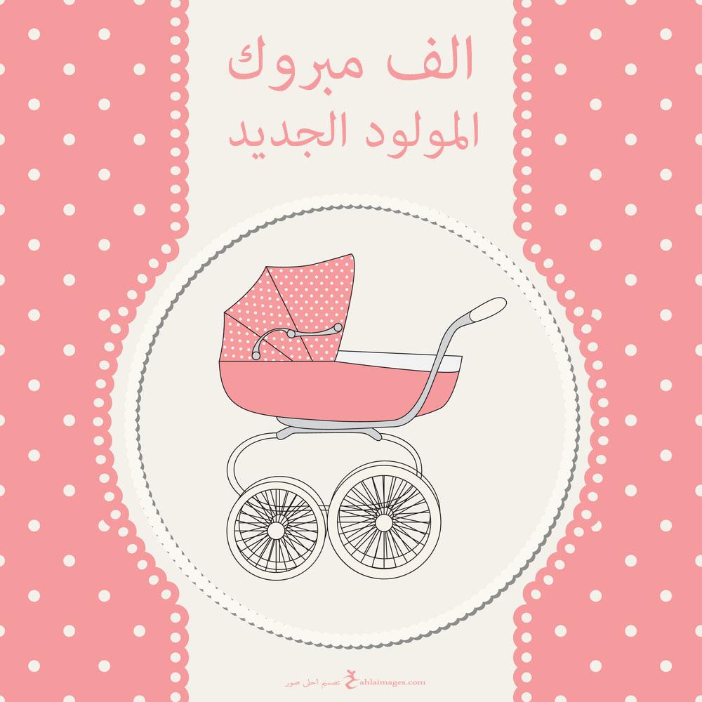 بالصور تهنئة مولود , تعرف على اجمل التهانئ التى تقدم للمولود 1931 5