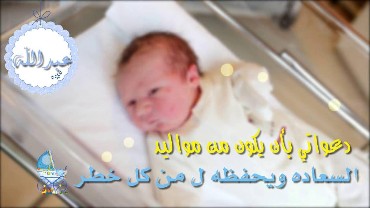 بالصور تهنئة مولود , تعرف على اجمل التهانئ التى تقدم للمولود 1931 7