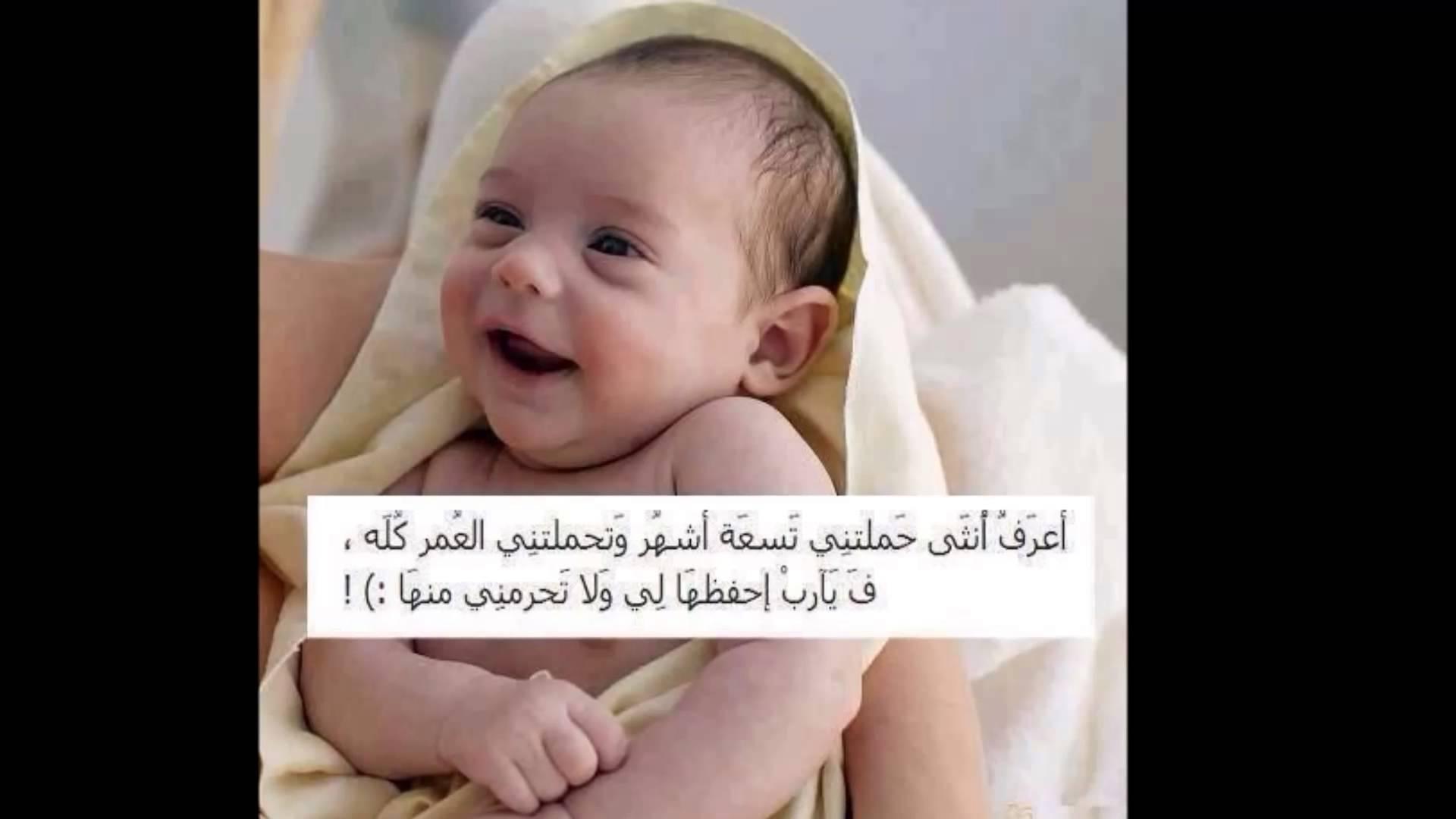 بالصور تهنئة مولود , تعرف على اجمل التهانئ التى تقدم للمولود 1931 9