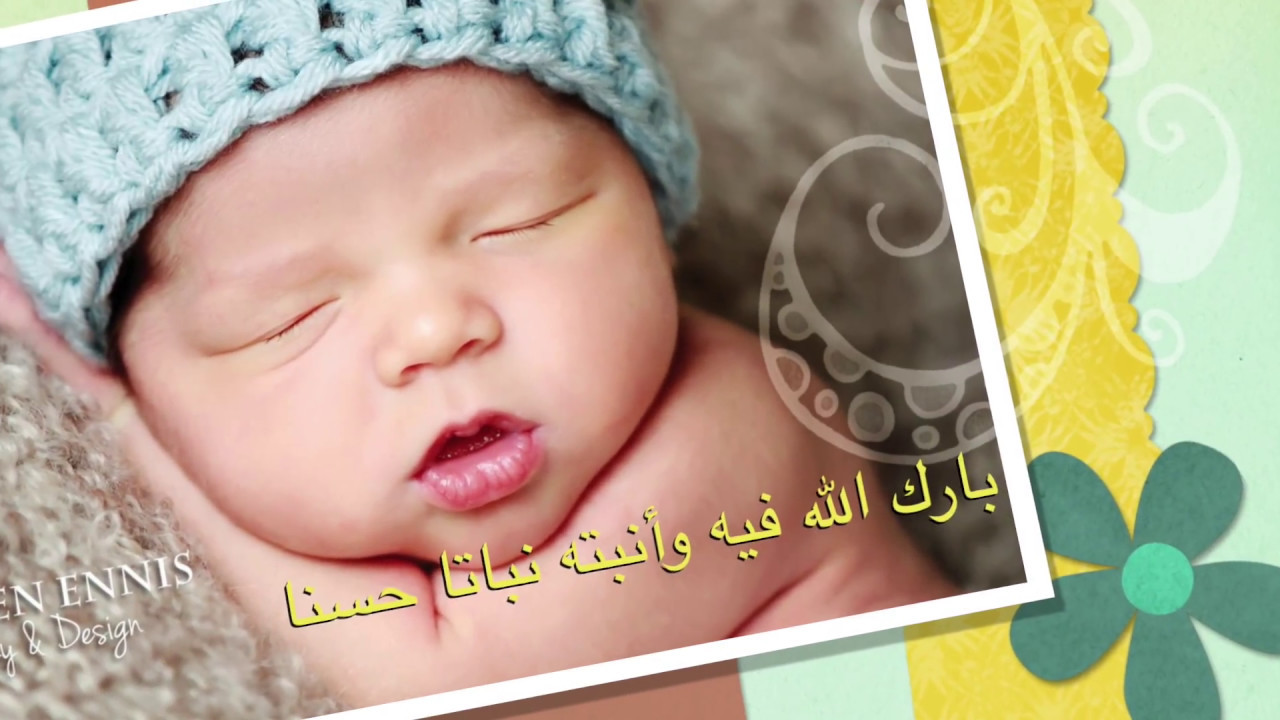 صور تهنئة مولود , تعرف على اجمل التهانئ التى تقدم للمولود