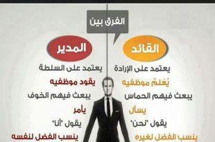 صورة الفرق بين القائد والمدير , تعرف على الفرق بين القائد والمدير