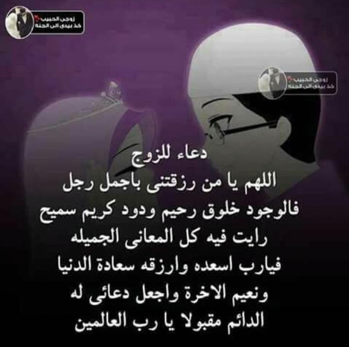 بالصور صور دعاء للحبيب , اجمل الادعيه اهديها لمن تحب unnamed file 11