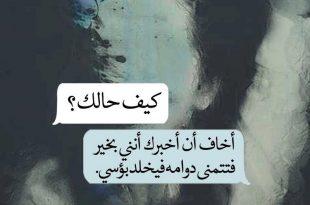 صوره رمزيات حزينه , كلمات حزينه للفراق