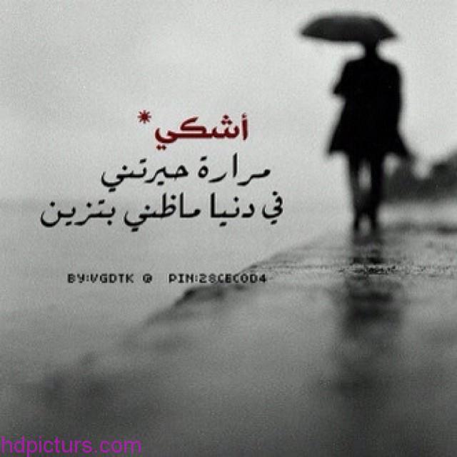 بالصور رمزيات حزينه , كلمات حزينه للفراق unnamed file 129