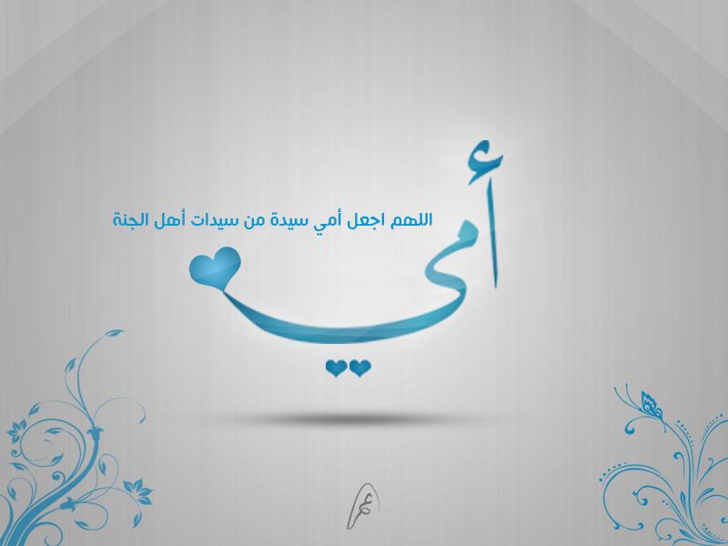 بالصور خلفيات عن الام روعه , اجمل و اجدد خلفيات عن الام unnamed file 13
