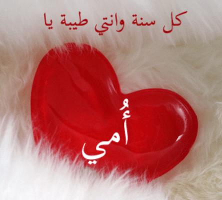 بالصور خلفيات عن الام روعه , اجمل و اجدد خلفيات عن الام unnamed file 14
