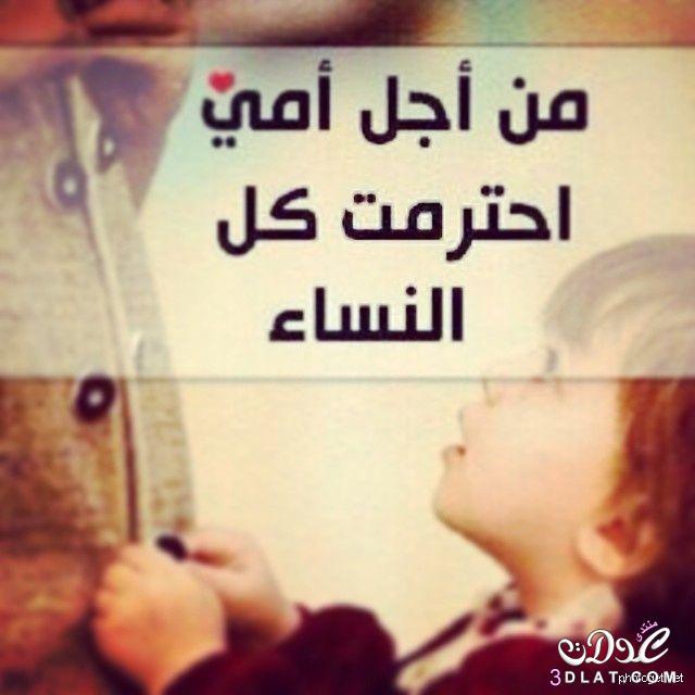 بالصور صور عن الام و الاب , صور لعطف و حنان الام و الاب unnamed file 158