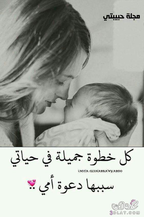 بالصور صور عن الام و الاب , صور لعطف و حنان الام و الاب unnamed file 162