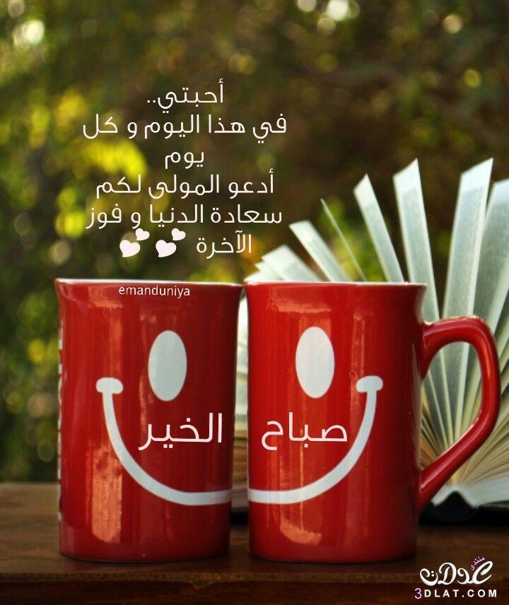 بالصور صباح الخير مسجات , اجمل مسجات جديدة للصباح unnamed file 177