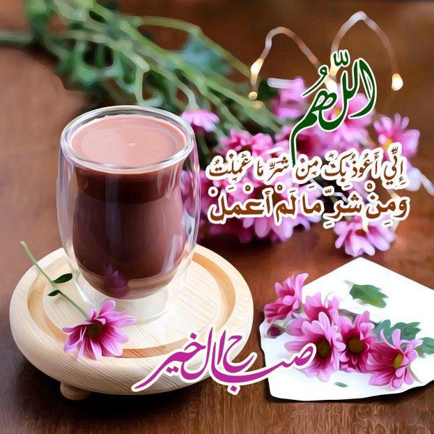بالصور صباح الخير مسجات , اجمل مسجات جديدة للصباح unnamed file 179