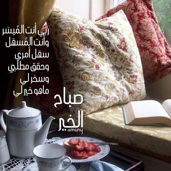 بالصور صباح الخير مسجات , اجمل مسجات جديدة للصباح unnamed file 182