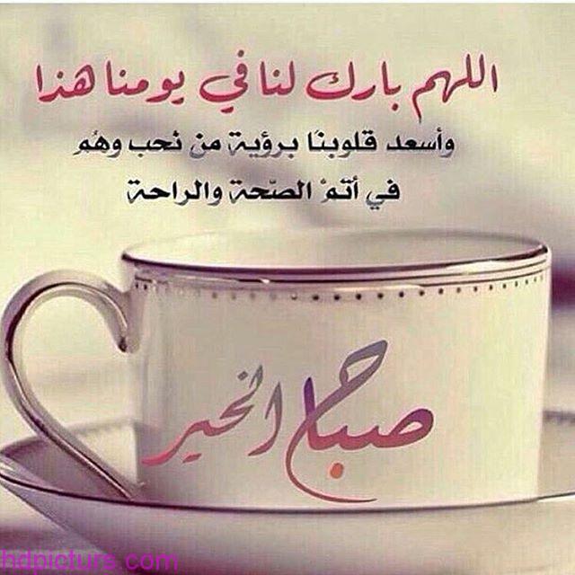 بالصور صباح الخير مسجات , اجمل مسجات جديدة للصباح unnamed file 183