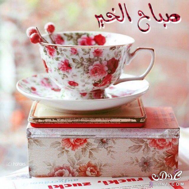 بالصور صباح الخير مسجات , اجمل مسجات جديدة للصباح unnamed file 184
