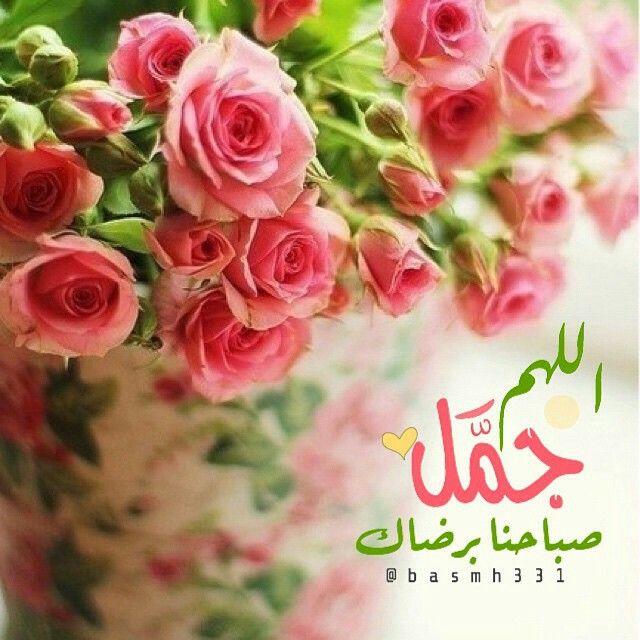 بالصور صباح الخير مسجات , اجمل مسجات جديدة للصباح unnamed file 185