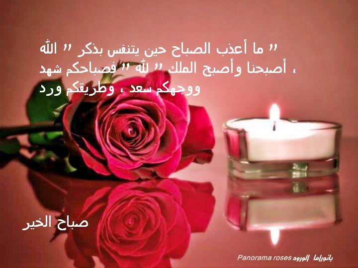 بالصور صباح الخير مسجات , اجمل مسجات جديدة للصباح unnamed file 187
