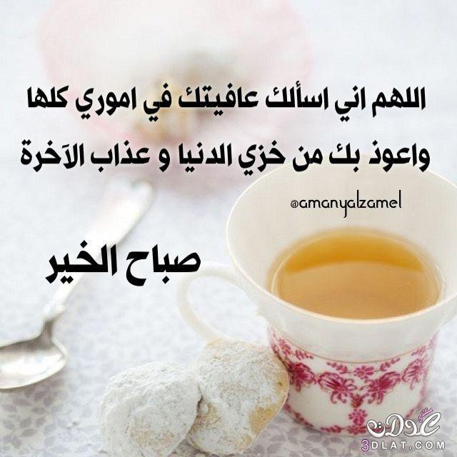 بالصور صباح الخير مسجات , اجمل مسجات جديدة للصباح unnamed file 190