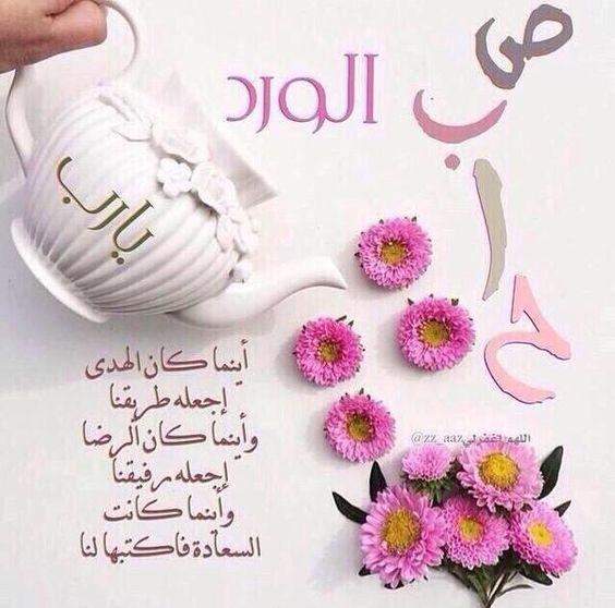 بالصور صباح الخير مسجات , اجمل مسجات جديدة للصباح unnamed file 191