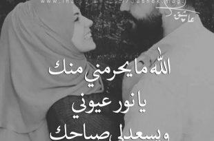بالصور صور دعاء للحبيب , اجمل الادعيه اهديها لمن تحب unnamed file 206 310x205