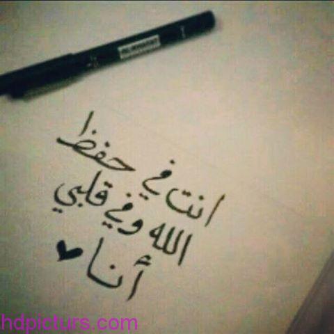 بالصور صور دعاء للحبيب , اجمل الادعيه اهديها لمن تحب unnamed file 207