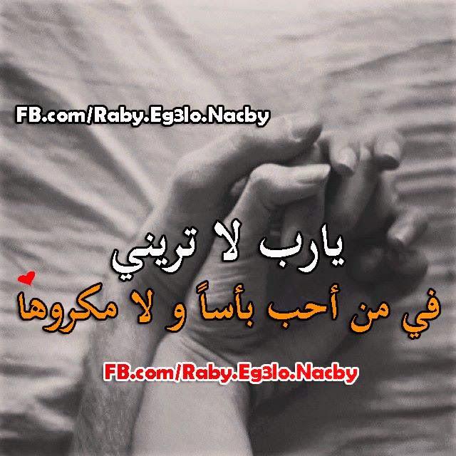 بالصور صور دعاء للحبيب , اجمل الادعيه اهديها لمن تحب unnamed file 209
