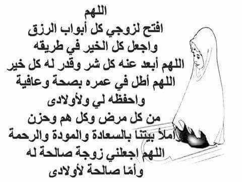 بالصور صور دعاء للحبيب , اجمل الادعيه اهديها لمن تحب unnamed file 211