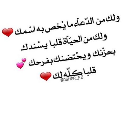 بالصور صور دعاء للحبيب , اجمل الادعيه اهديها لمن تحب unnamed file 212