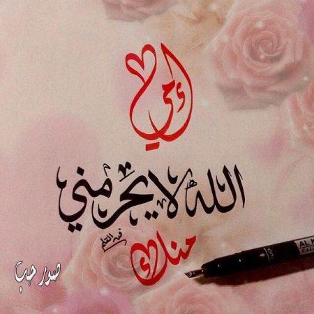 بالصور خلفيات عن الام روعه , اجمل و اجدد خلفيات عن الام unnamed file 215