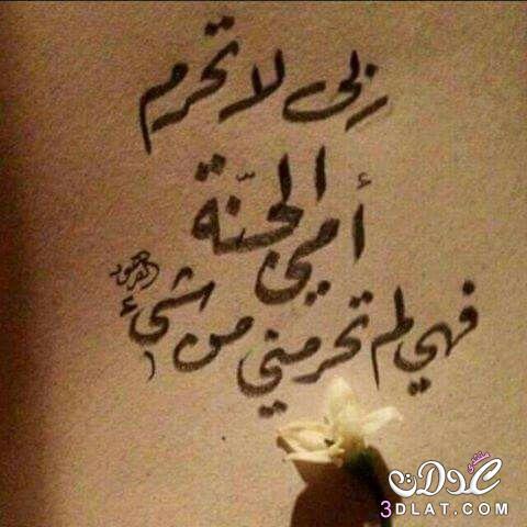 بالصور خلفيات عن الام روعه , اجمل و اجدد خلفيات عن الام unnamed file 216