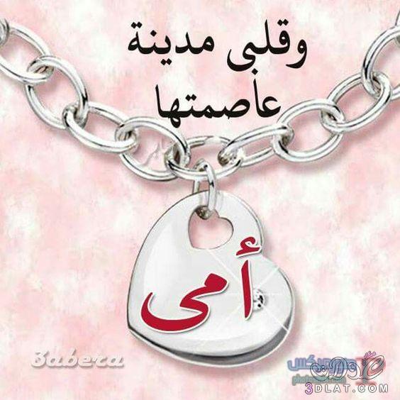 بالصور خلفيات عن الام روعه , اجمل و اجدد خلفيات عن الام unnamed file 218