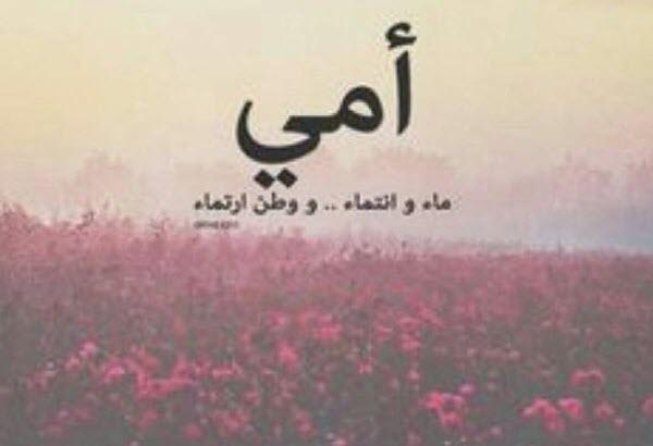 بالصور خلفيات عن الام روعه , اجمل و اجدد خلفيات عن الام unnamed file 219