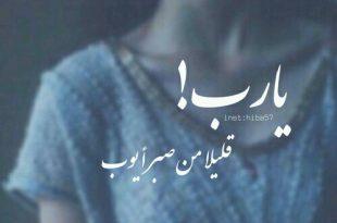 بالصور صور عن النفسيه , مشاعر الحزن و السعادة unnamed file 247 310x205