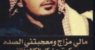 بالصور ابيات شعر حزينه , شعر حزين جدا و مؤلم unnamed file 287 310x165