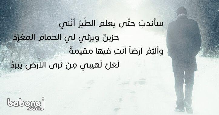 بالصور ابيات شعر حزينه , شعر حزين جدا و مؤلم unnamed file 296