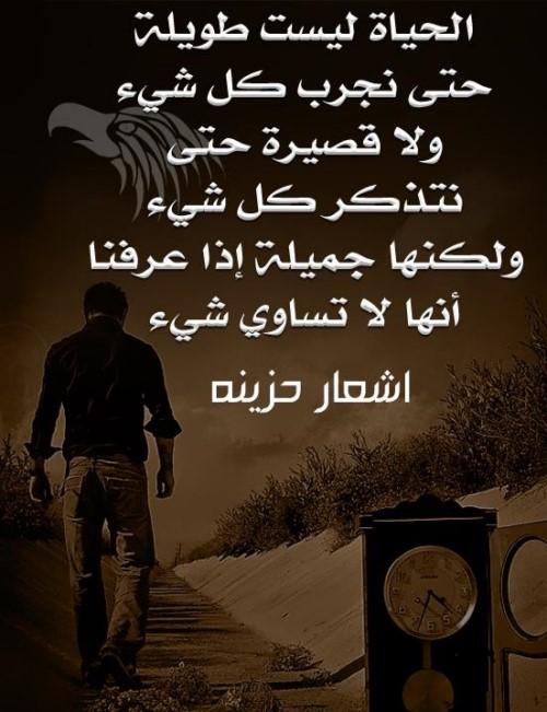 بالصور ابيات شعر حزينه , شعر حزين جدا و مؤلم unnamed file 297