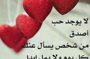 بالصور كلام حب قوي , اجمل عبارات الحب القويه unnamed file 301 310x205