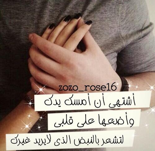 بالصور كلام حب قوي , اجمل عبارات الحب القويه unnamed file 304