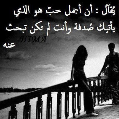 بالصور كلام حب قوي , اجمل عبارات الحب القويه unnamed file 311