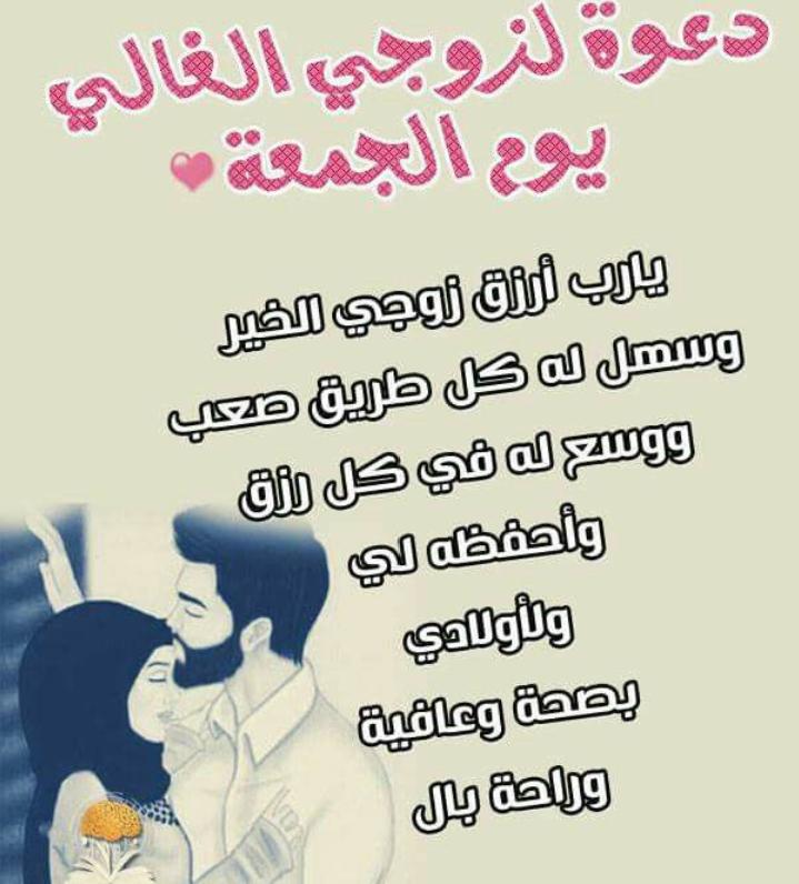 بالصور صور دعاء للحبيب , اجمل الادعيه اهديها لمن تحب unnamed file 8