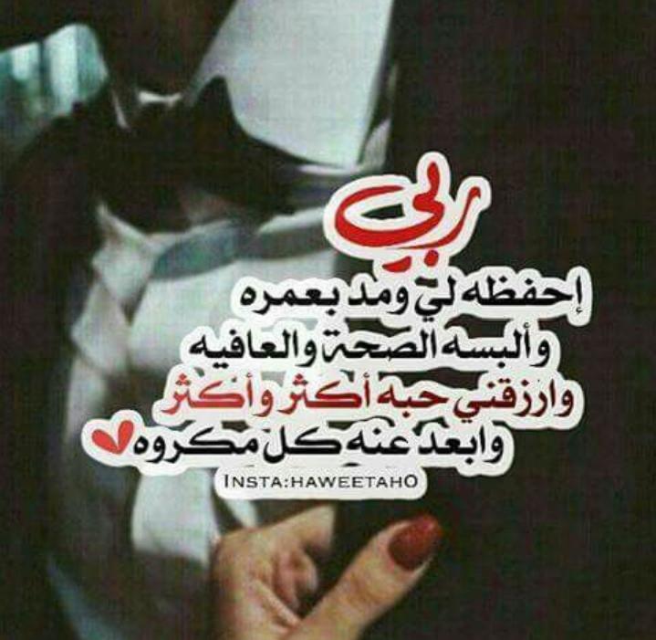 بالصور صور دعاء للحبيب , اجمل الادعيه اهديها لمن تحب unnamed file 9