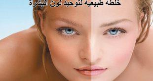 بالصور توحيد لون البشرة , اكثر الطرق فاعلية لتوحيد لون البشرة 1658 3 310x165