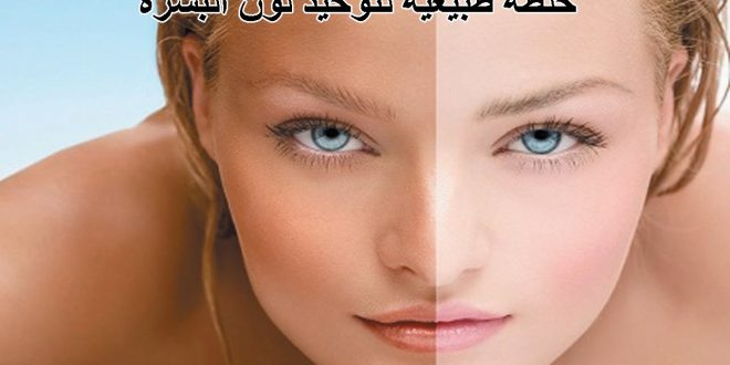 بالصور توحيد لون البشرة , اكثر الطرق فاعلية لتوحيد لون البشرة 1658 3 660x330