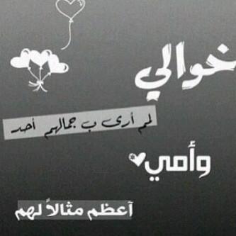بالصور صور عن الخال , اجمل العبارات لخالي حبيبي 1670 1