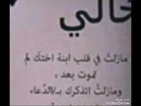 بالصور صور عن الخال , اجمل العبارات لخالي حبيبي 1670 8