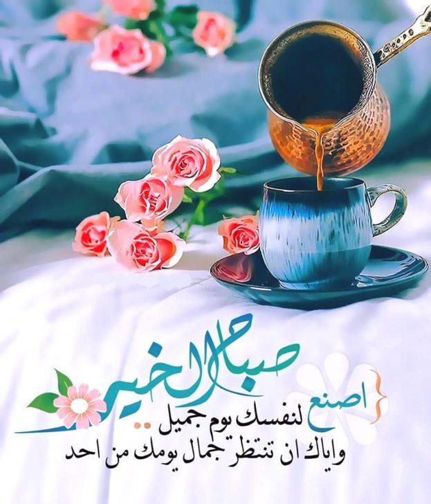 بالصور عبارات صباح الخير , اجمل العبارات لصباح جميل 1679 8