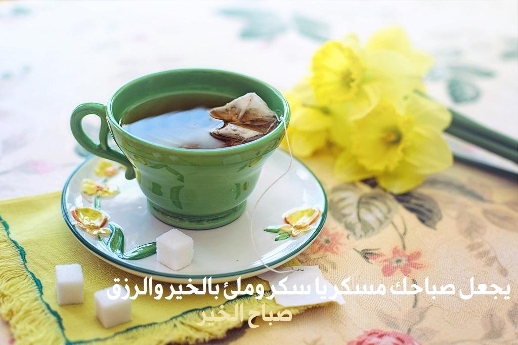 بالصور صباح الخير يا حبيبي , باقة من رسائل الصباح للعشاق 1681 2