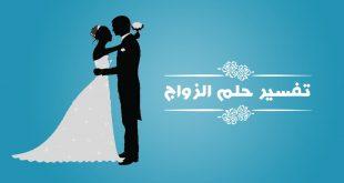 ما معنى الزواج في الحلم للرجل , ما لا تعرفه عن تفسير الاحلام