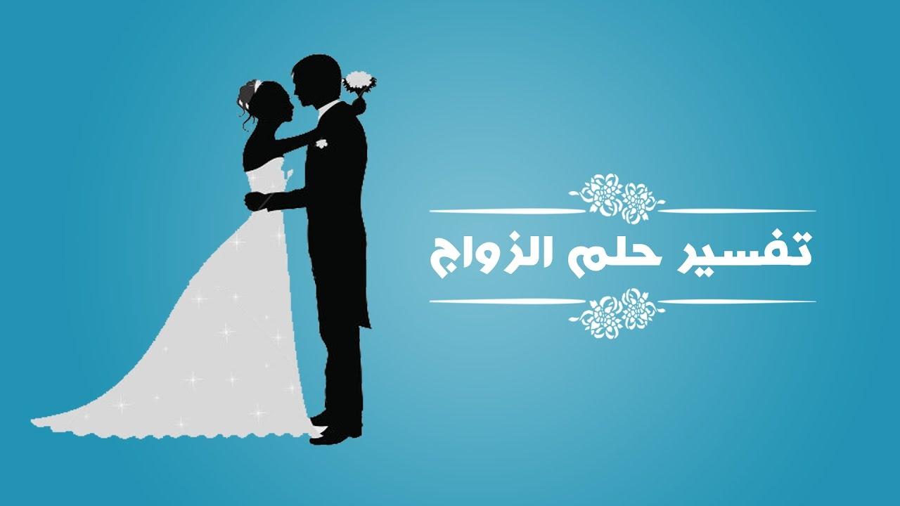 صورة ما معنى الزواج في الحلم للرجل , ما لا تعرفه عن تفسير الاحلام 10421